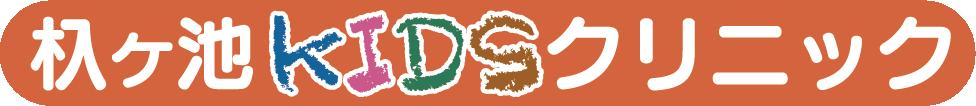 杁ヶ池KIDSクリニック